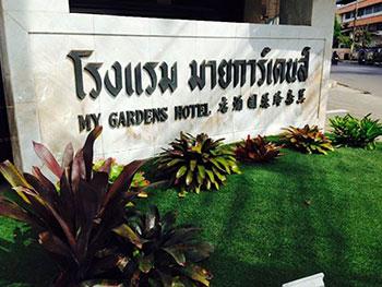 โรงแรมมาย การ์เดนส์