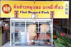 ชัยข้าวหมูแดง บะหมี่เกี๊ยว