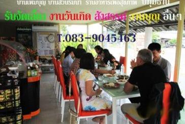 ร้านอาหารเจ ริมน้ำ บ้านเพิ่มบุญ ปทุมธานี