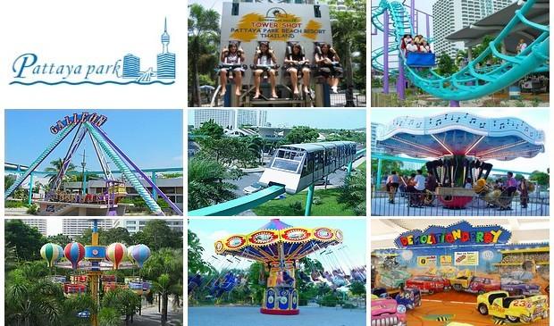 สวนสนุกพัทยาปาร์ค (Pattaya Park)