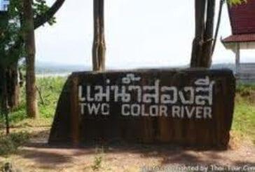 แม่น้ำสองสี