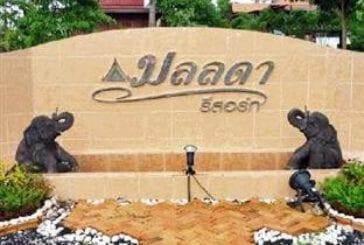 มลลดา รีสอร์ท Monlada Resort