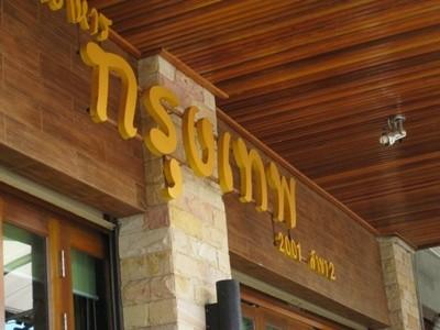 ร้านอาหารกรุงเทพ 2001
