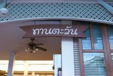 ร้านอาหารทานตะวัน