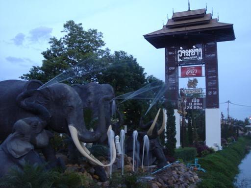 ร้านอาหารล้านช้าง