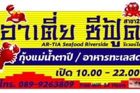 Artia Seafood Riverside อาเตี่ย ซีฟู้ด ริมแม่น้ำตาปี สาขา 2