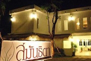 สมันธิตารีสอร์ท (Samunthitar Resort)