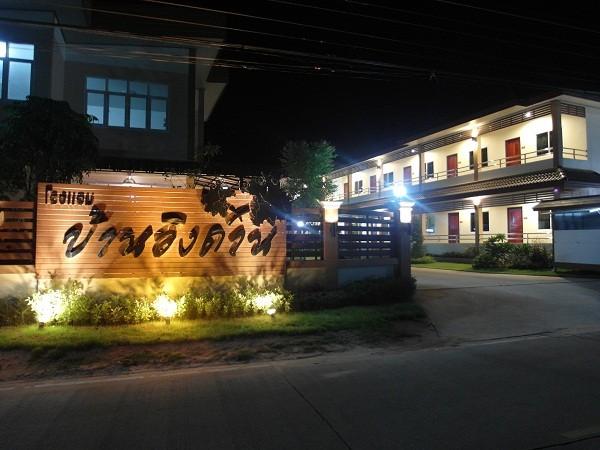 โรงแรมบ้านอิงดาน