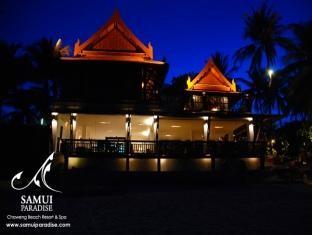 โรงแรมสมุย พาราไดซ์ เฉวง (Samui Paradise Chaweng Beach Resort & Spa)