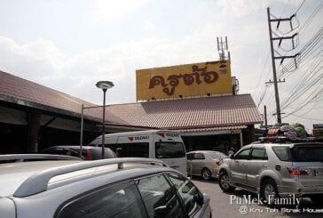 ร้านอาหาร ครูต้อ (Kru Toh Steak House)