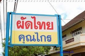 ร้านอาหารผัดไทยคุณไกร