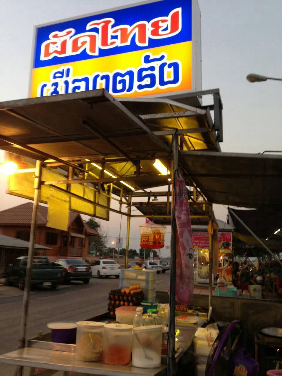 ผัดไทยเมืองตรัง