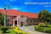 พิพิธภัณฑสถานแห่งชาติราชบุรี