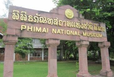 พิพิธภัณฑ์สถานแห่งชาติ พิมาย