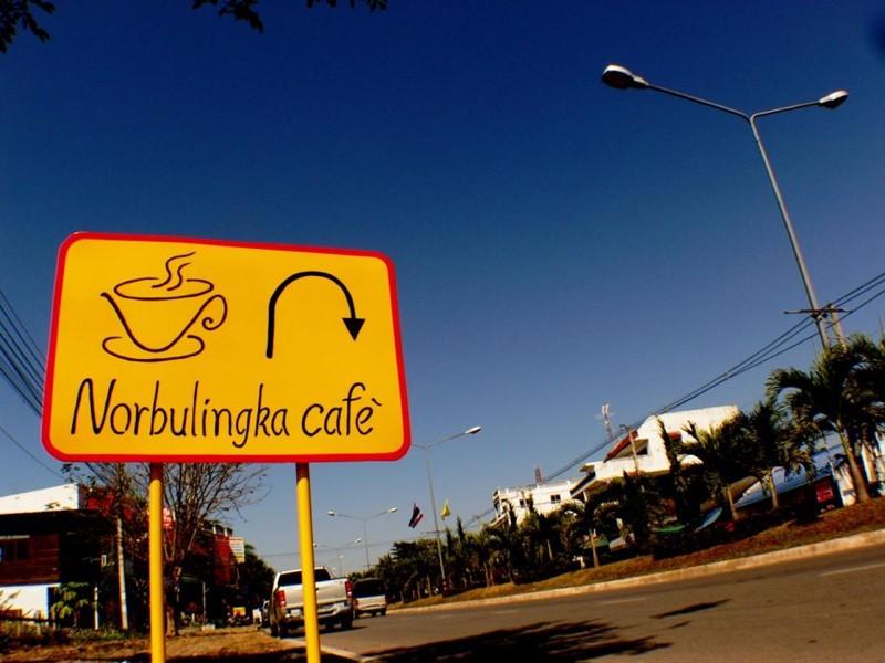 ร้านกาแฟ นอร์บูลิงการ์ คอฟฟี่ Norbulingka Coffee