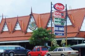 ร้านอาหาร ศรีสุนีย์