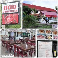 ร้านแดงอาหารทะเล(เจ้าเก่า)