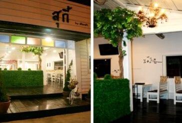 ร้าน ต้นกล้า เนื้อย่างเกาหลี และ สุกี้