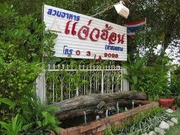 สวนอาหาร แจ่วฮ้อน ท่าขอนยาง