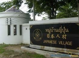 หมู่บ้านญี่ปุ่นอยุธยา