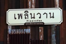 เพลินวาน