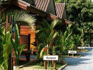 เรือนไม้งาม รีสอร์ท (Ruen Mai Ngam Resort)