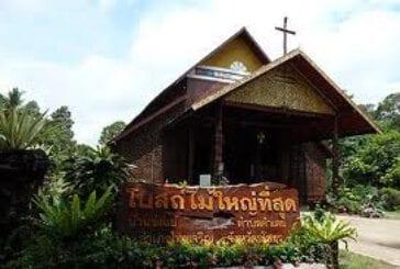 โบสถ์คริสต์บ้านซ่งแย้