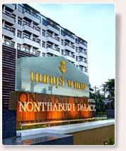 โรงแรมนนทบุรี พาเลซ