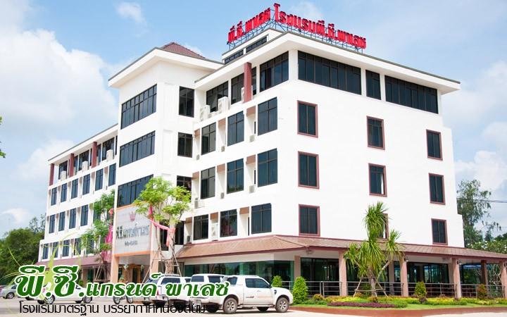 โรงแรมพี.ซี.แกรนด์ พาเลซ (P.C.GRAND PALACE HOTEL)