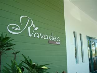 โรงแรมราวดี (Ravadee Hotel)