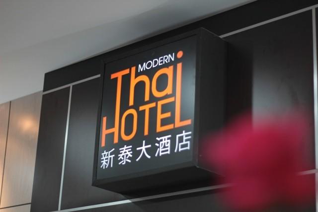 โรงแรมโมเดิร์นไทย