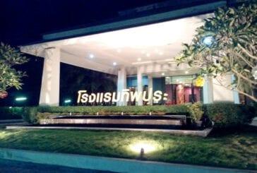 โรงแรม ทิพปุระ
