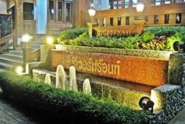 โรงแรมริเวอร์ฟร้อนท์มุกดาหาร (Riverfront Hotel Mukdahan)