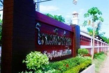 โรงแรม โขงค้ำคูณ (Kongkhamkoon Hotel)