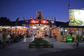 ร้านอาหาร ไพบูลย์ ไก่ย่าง สิงห์บุรี