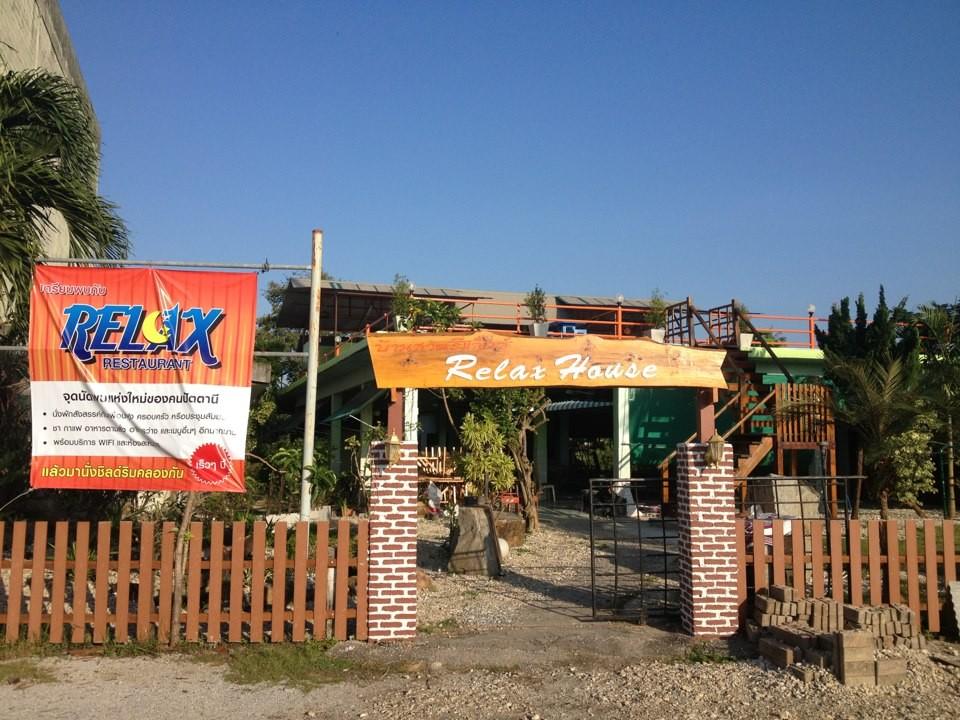 ร้านอาหาร Relax house ปัตตานี