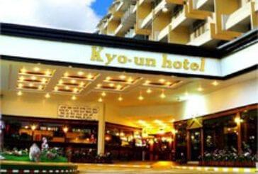 โรงแรมเกี่ยวอัน