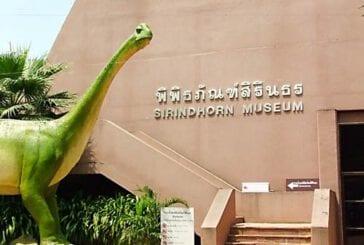 พิพิธภัณฑ์สิรินธร