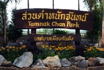 สวนสาธารณะควนตำหนักจันทร์
