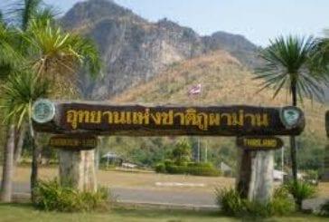 อุทยานแห่งชาติภูผาม่าน/ Phu Pha Man National Park