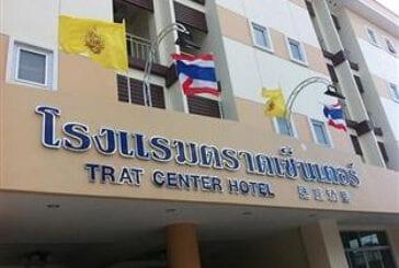 โรงแรมตราด เซ็นเตอร์ (Trat Center Hotel)