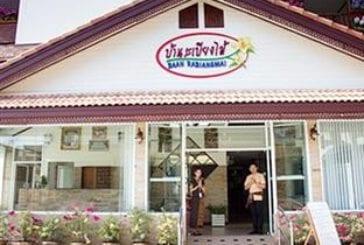 โรงแรมบ้านระเบียงไม้ (Baan Rabiangmai Hotel)