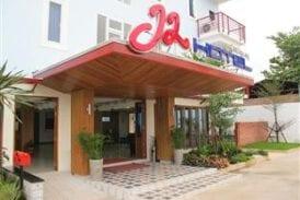 โรงแรมเจทู (J2 Hotel)